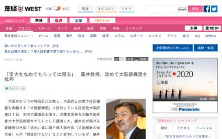 「京大をなめてもらっては困る」橋下市長と対立の藤井教授、改めて大阪都構想を批判 [産経]