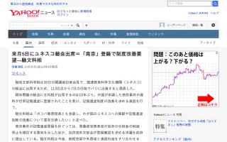 馳文科相 来月5日にユネスコ総会出席「南京」記憶遺産登録で制度改善要望