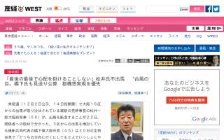維新の党幹事長の松井一郎大阪府知事不出馬、橋下氏も見送り公算