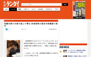 安倍首相がネット上の批判に悩む フェイスブックに「あたまオカシい」「低学歴カス」など <mark>[櫻子学級]</mark>