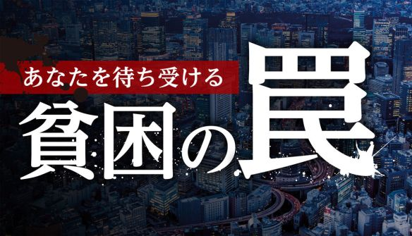 多くの日本人が貧困に沈むのはなぜなのか、「6人に1人が貧困状態」という不都合な真実…あなたを待ち受ける「貧困の罠」