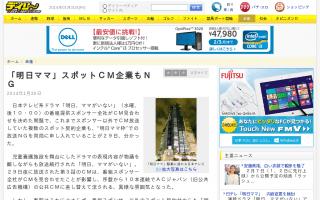 SMBC、ユニリーバ・・・日本テレビのドラマでCM放送していた複数のスポット契約企業もNOを突きつけ「CM流さないで」