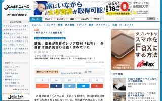 朝日・冨永委員「危険地帯に立ち入るとは、ウチは我慢してるのにというフラストレーションありあり。ジャーナリズムしませんか」