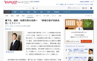橋下氏、維新・松野代表を告訴へ「新執行部が告訴決定」とツイート [デイリースポーツ]