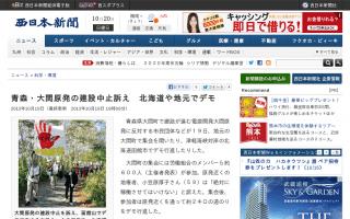 「絶対に稼働させてはいけない」…青森・大間原発の建設中止訴え、地元の大間町や津軽海峡対岸の北海道で、市民団体がデモ行進