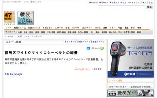豊島区で480マイクロシーベルトの線量「池袋本町電車の見える公園」立ち入り禁止に。