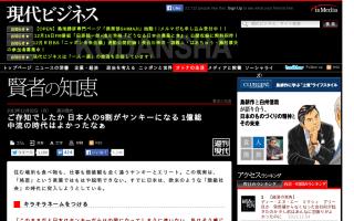 ?日本の9割がヤンキーになる?エリートは東京に住み、子だくさんなヤンキーは地方へ 階級社会をのぞむ財界
