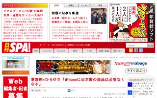 夏野剛×ひろゆき「iPhoneに日本製の部品は必要なくなる」