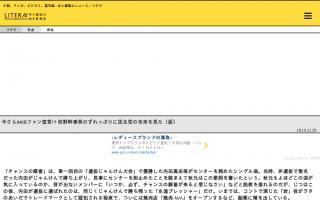 「私はアイドルファンだ」民主党・枝野幹事長のずれっぷり…AKB48の19thシングルを「民主党ソング」と公言