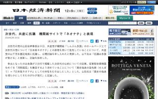 次世代、共産に抗議 機関紙サイト(しんぶん赤旗)で「ネオナチ」と表現