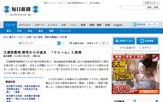 江渡防衛相 野党からの追及を「クレーム」と失言
