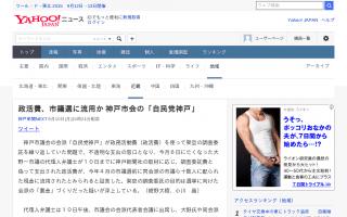 政活費、市議選に流用か 神戸市会の「自民党神戸」