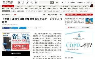 「詐欺」通報で出動の警察署員引き返す 200万円被害