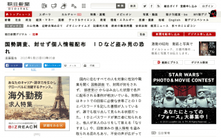 国勢調査、封せず個人情報配布 IDなど盗み見の恐れ[朝日新聞]