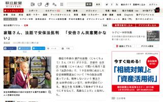 寂聴さん、法話で安保法批判「安倍さん民意聞かない」[朝日新聞]