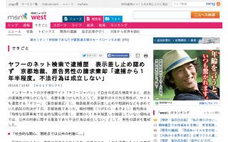 ヤフーのネット検索で自分の逮捕歴が出るのは「名誉棄損」と主張…京都地裁、京都の男性の表示差し止め請求を棄却