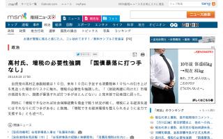 「国債暴落に打つ手なし」高村副総裁、増税の必要性強調