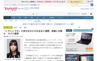 ケガの小保方さん「これはSTAP実験に支障が出る…くやしい」…NHKに抗議