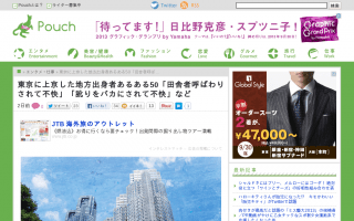 東京に上京した地方出身者あるある50
