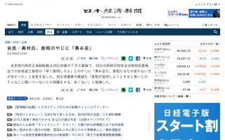 自民・高村副総裁「勇み足だ、言わない方が良かった」安倍首相のやじに苦言を呈す