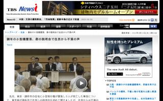 東京・調布の小型機墜落、都の説明会で住民から不満の声