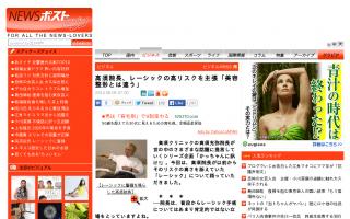 高須院長、レーシックの高リスクを主張「美容整形とは違う」