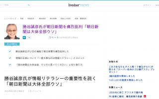 勝谷誠彦氏が朝日新聞を痛烈批判「朝日新聞は大体全部ウソ」