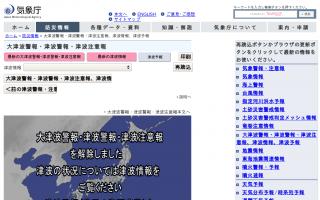 津波注意報 気象庁