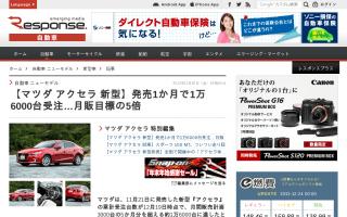 マツダ「アクセラ」新型 発売1か月で1万6000台受注…月販目標の5倍
