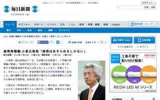 小泉元首相「あきらめるしかない」展示会で、記者団に