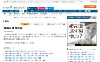 安倍首相が帰国の途に 日本時間の9日午後に帰国
