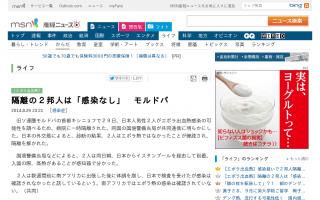 隔離の日本人男性2人は「感染なし」モルドバ
