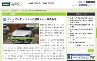 ディーゼル車 エコカーの認識広がり販売急増 [NHK]
