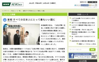 安倍首相「女性だけではなくすべての日本人にとって最もいい国に」