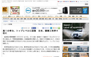 日本の高校1年生の学力、トップレベルに回復、読解と科学4位に