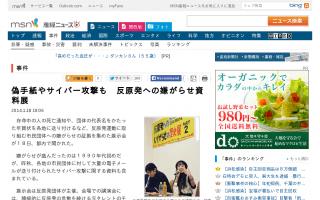 千葉麗子さん 車に「原発推進」とスプレーで落書きされ、壊される 昨年7月