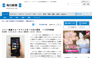 ウォークマン(13万円前後)