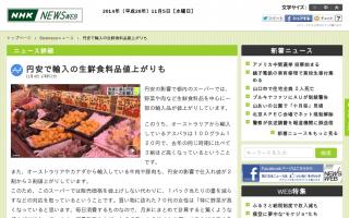 円安で輸入の生鮮食料品値上がりも