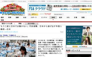 「もう二度と日本では働かない」円安直撃、日本から逃げ出す外国人労働者