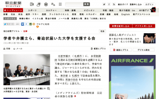 香山リカ氏らが植村隆元記者の所属大を支援する「負けるな北星!の会」結成「言論を暴力で封じ込めるのはテロだ」と