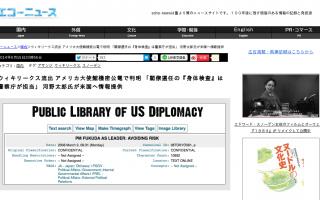 ウィキリークス流出 アメリカ大使館機密公電で判明「閣僚選任の『身体検査』は警察庁が担当」河野太郎氏が米国へ情報提供