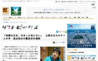 「故郷は日本。日本しか知らない」山梨生まれのタイ人少年 退去処分の撤回求め提訴