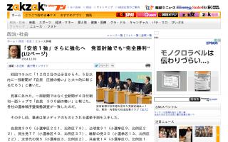 """安倍首相、党首討論でも""""完全勝利"""" 「役者が違うな」と某新聞社大物記者OBため息"""