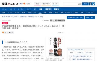 元共産党・筆坂氏「憲法制定当時、9条を唯一否定していたのが共産党だった」