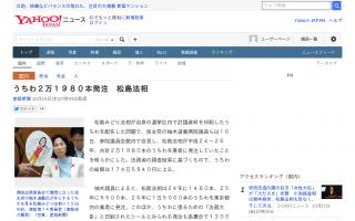 松島みどり法相、うちわ2万1980本を業者に発注していた 総額は約174万円に