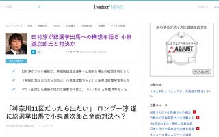 「神奈川11区は進次郎氏と共産党しかいない」維新江田代表が田村淳氏に出馬要請?