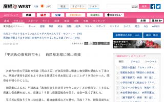 「平沼氏の復党許可を」自民党本部に岡山県連