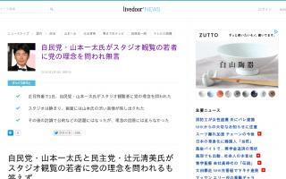 自民党・山本一太氏がスタジオ観覧の若者に党の理念を問われ無言