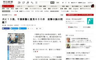 犬に13発、千葉県警に意見600件 射撃の腕の問題?[朝日新聞]