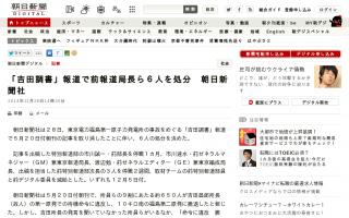朝日新聞社「意図的な捏造(ねつぞう)ではなく、思い込みだった」…吉田調書報道で6人に厳しい処分